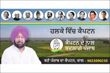 Congress' Amarinder Singh to Engage With Punjab Voters at 'Halke Vich Captain'