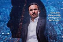 Bazaar Poster: Saif Ali Khan Strictly Means Business In This New Film