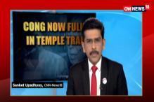 Watch: Congress' Please-All Politics to Boomerang?