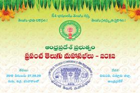 Hyderabad Hosts WTC 2017 to Promote Richness of Telugu Language & Culture