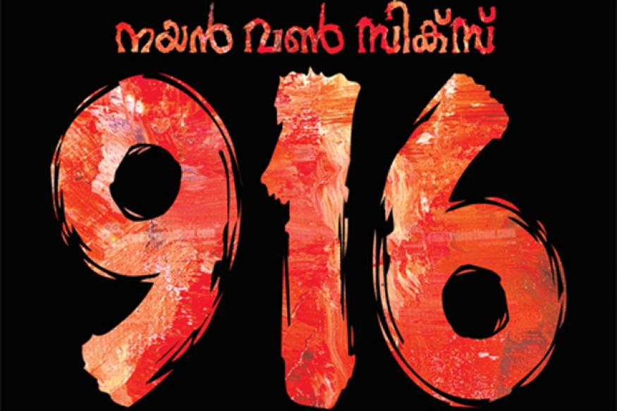 Director M Mohanan to start the shoot for '916'