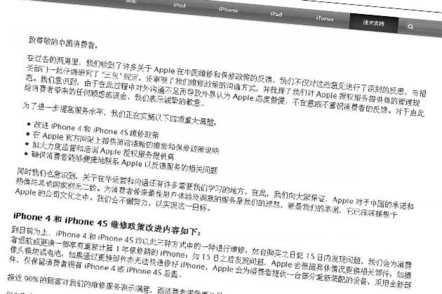 Accused of arrogance, Apple apologises to Chinese consumers