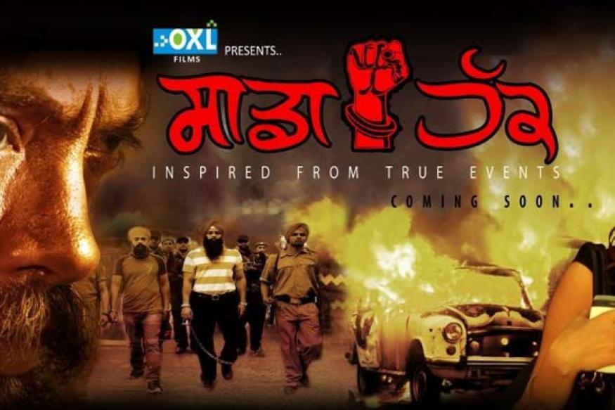 Punjabi film 'Sadda Haq' on Khalistan movement banned in Punjab