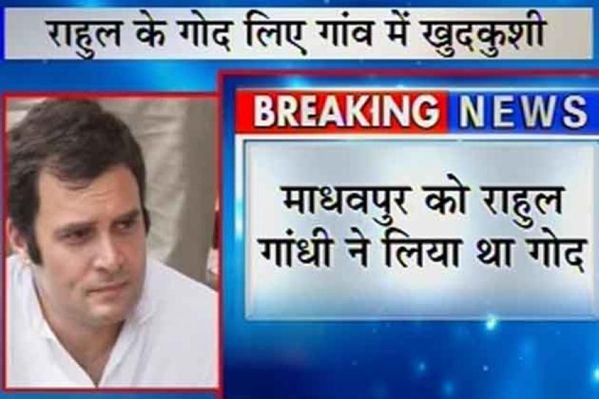 Farmer commits suicide in the village adopted by Rahul