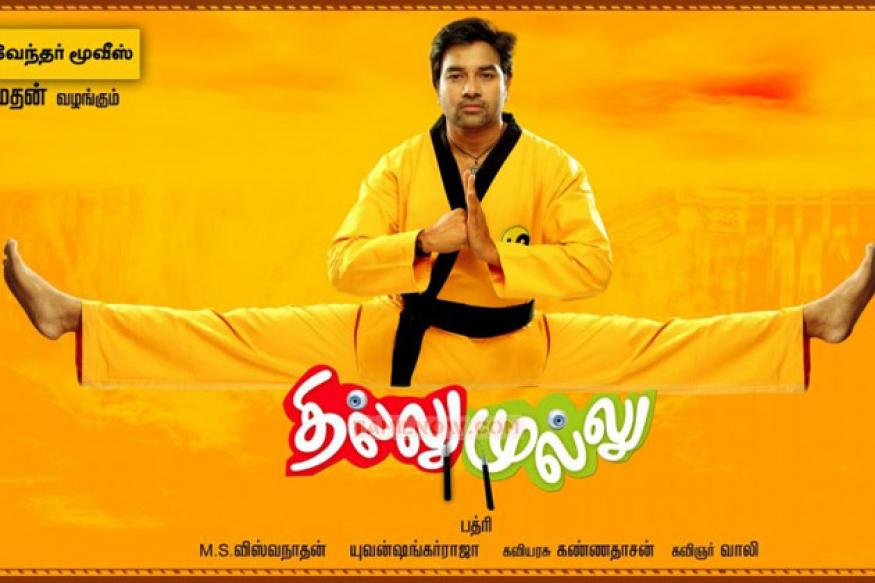 Watch 'Thillu Mullu' to be happy, it's a guarantee: Mirchi Shiva
