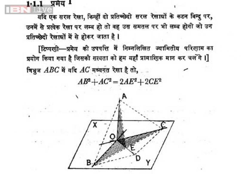 Trigonometry in English suddenly seems like an alien subject: 11 problems only students from Hindi medium schools will understand
