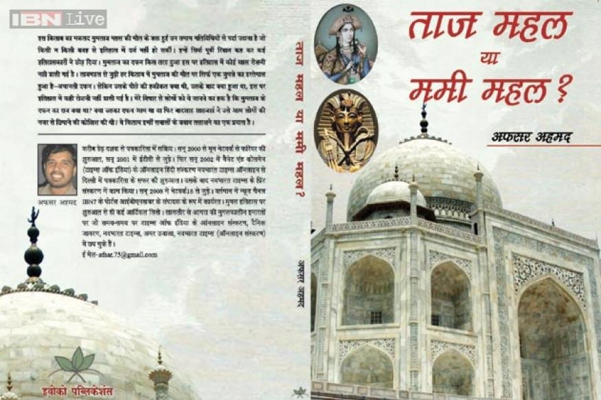 Book raises questions about Mumtaz Mahal's burial