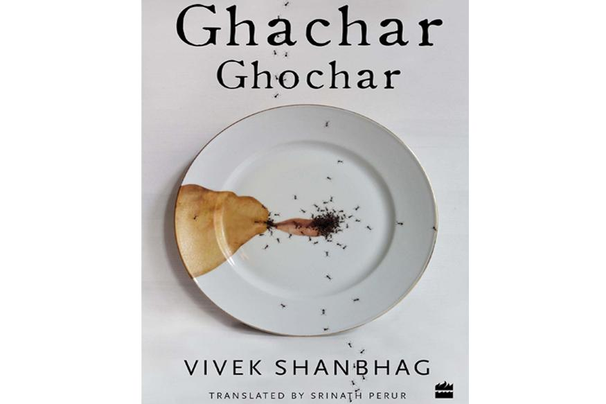 Book Review: Ghachar Ghochar Captures Domestic Discontent With Unsettling Precision