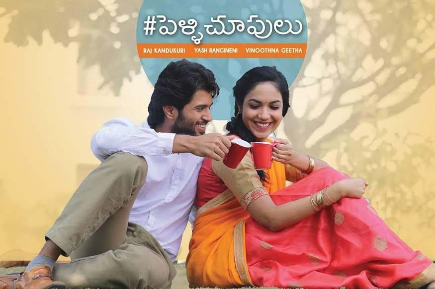 Image result for pellichoopulu