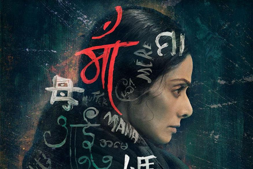 MOM Teaser: Sridevi Starrer Looks Like an Intense Thriller