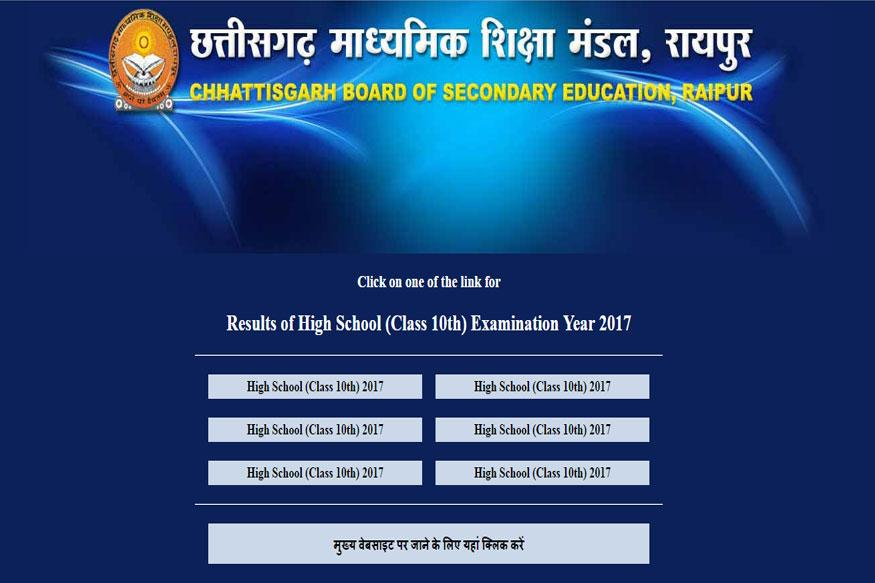 CGBSE Chhattisgarh Class 10 Results 2017 declared at cgbse.net